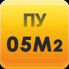 ПУ-05М2 общепромышленное исполнение