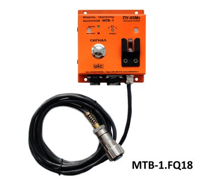 МТВ-1 модуль тангенты выносной