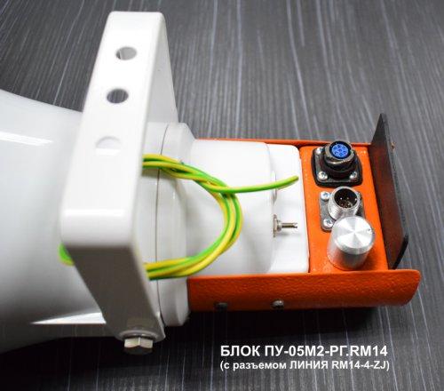 Блок ПУ-05М2-РГ выносной