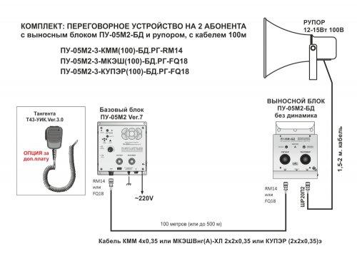 ПУ-05М2-2-КММ(100)-БД комплект переговорного устройства на 2 абонента
