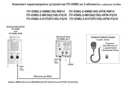 ПУ-05М2-2-КММ(100) комплект переговорного устройства на 2 абонента