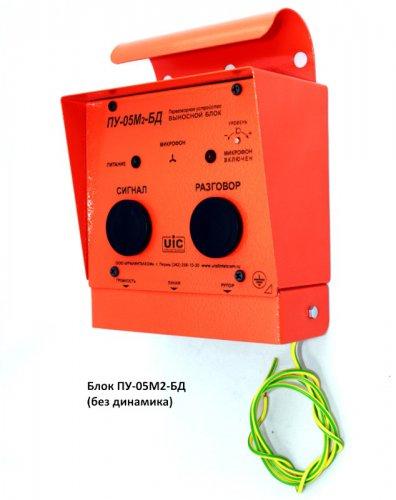 Блок ПУ-05М2-БД выносной