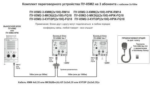 ПУ-05М2-3 переговорное устройство на 3 абонента