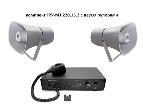 ГРУ-МТ.220.15.2 с двумя рупорами