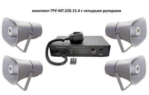 Комплект ГРУ-МТ-220.15.4 с тремя рупорами