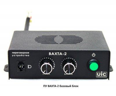 ВАХТА-2 базовый блок