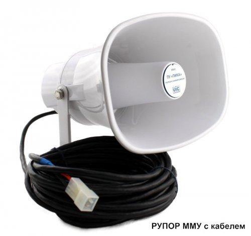Рупор ММУ (с встроенным микрофонным усилителем)