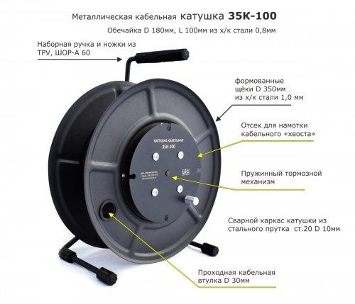 Металлическая кабельная катушка 35К-100