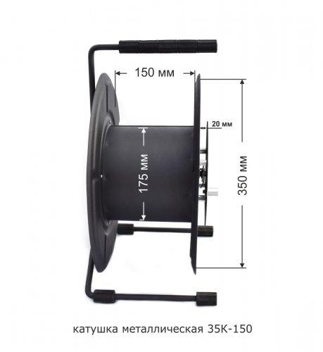 Катушка 35К-150 переносная