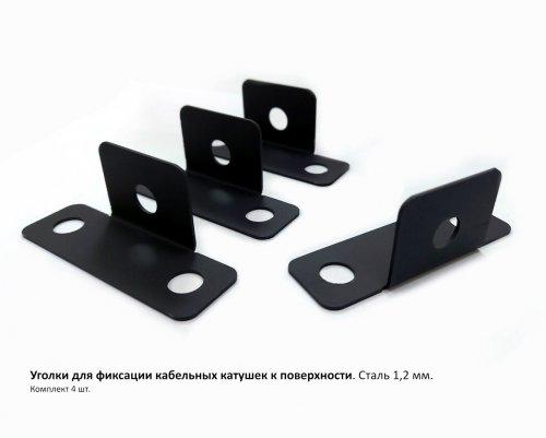Опора крепежная (комплект 4 шт.) для катушек